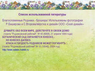 Список использованной литературы Благословенные Родники.- брошюра/ Использова