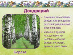 Компанию ей составили берёзы, клёны и другие растения традиционной местной фл