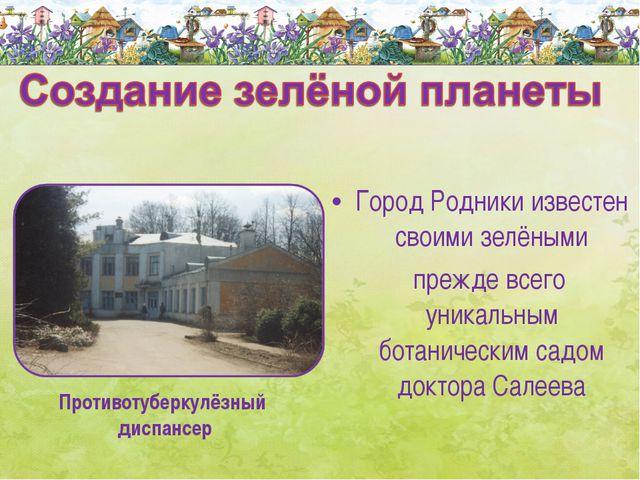 Город Родники известен своими зелёными прежде всего уникальным ботаническим с...