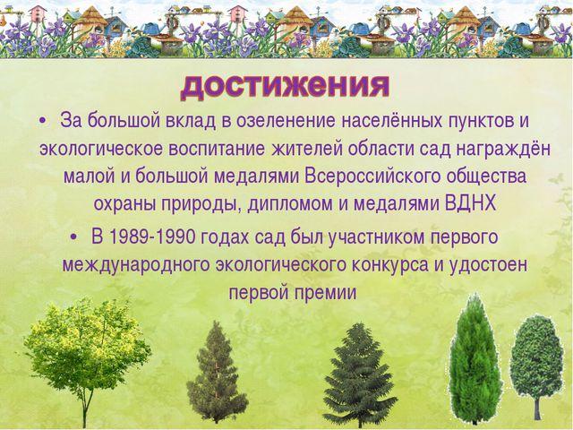 За большой вклад в озеленение населённых пунктов и экологическое воспитание ж...