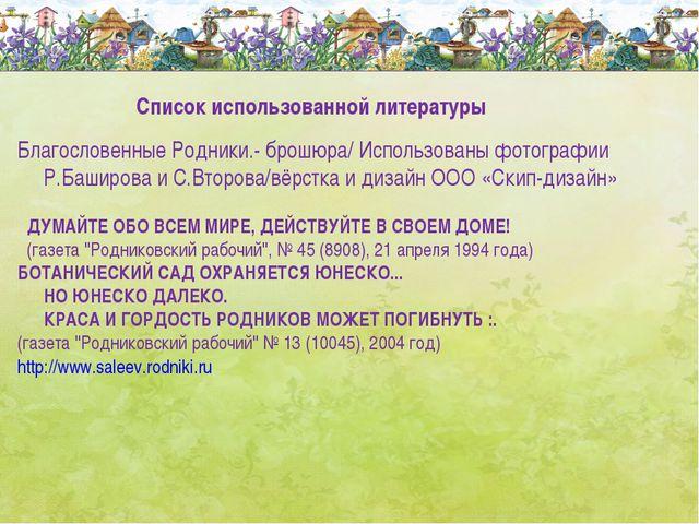 Список использованной литературы Благословенные Родники.- брошюра/ Использова...