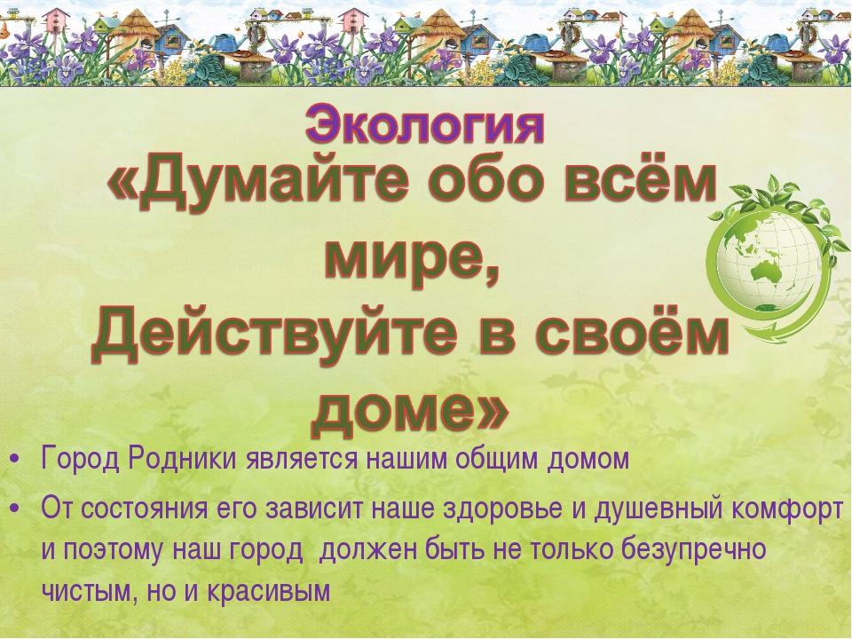 Город Родники является нашим общим домом От состояния его зависит наше здоров...