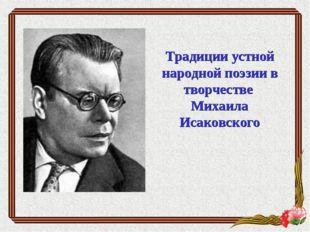 Традиции устной народной поэзии в творчестве Михаила Исаковского