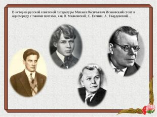 В истории русской советской литературы Михаил Васильевич Исаковский стоит в о