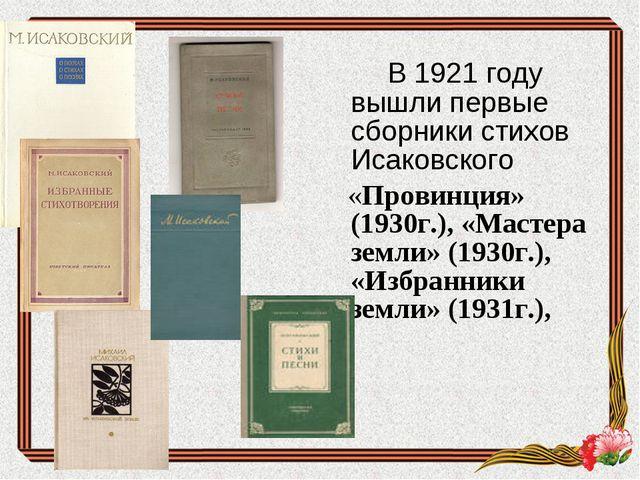 В 1921 году вышли первые сборники стихов Исаковского «Провинция» (1930г...