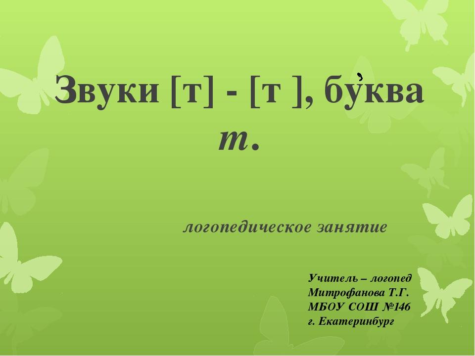 Звуки [т] - [т ], буква т. логопедическое занятие Учитель – логопед Митрофано...