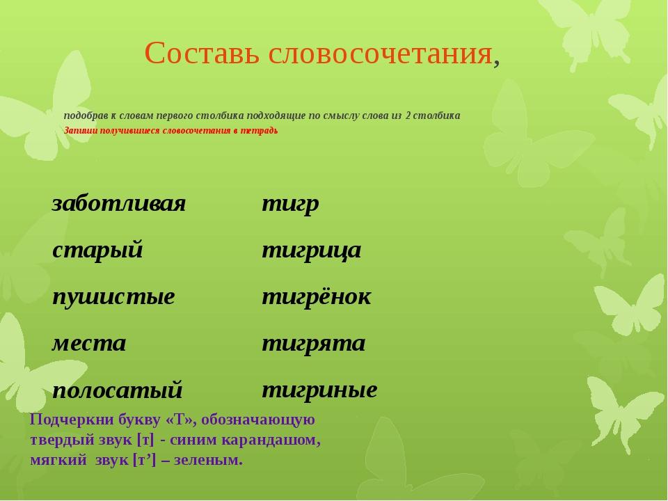 Составь словосочетания, подобрав к словам первого столбика подходящие по смыс...