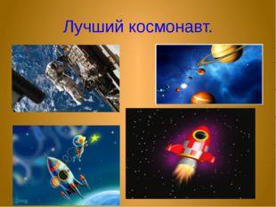 Лучший космонавт.
