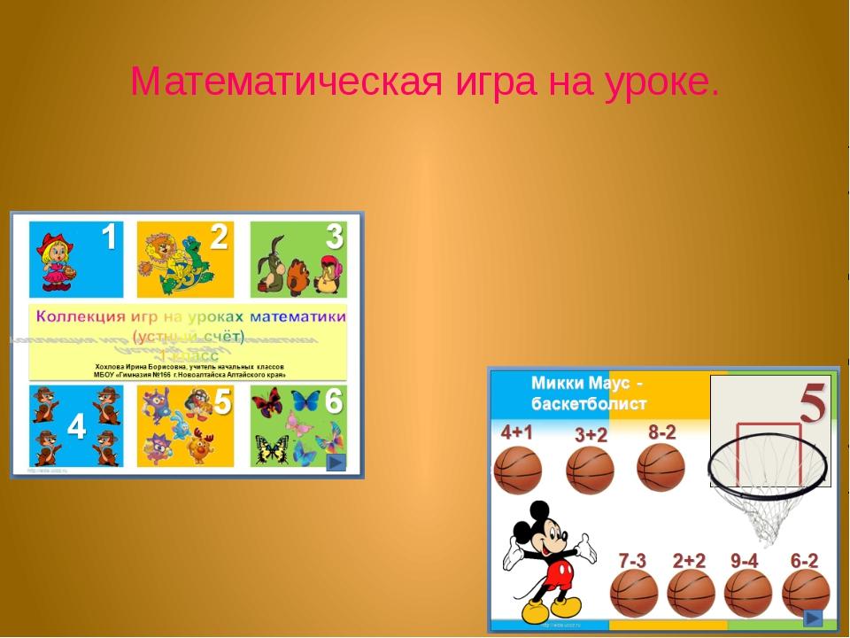 Математическая игра на уроке.