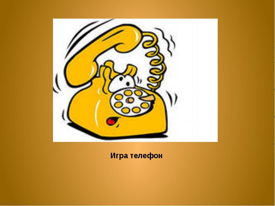 Игра телефон