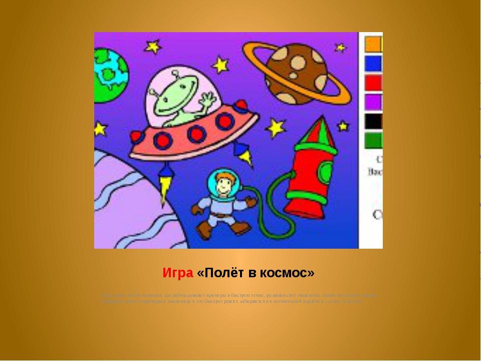 Игра «Полёт в космос» Игру очень любят мальчики, где ребята решают примеры в...