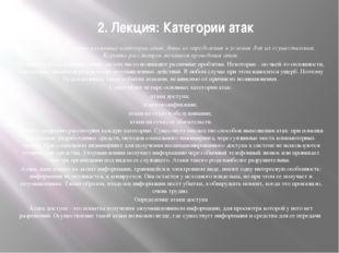 2. Лекция: Категории атак В лекции рассмотрены различные категории атак, даны