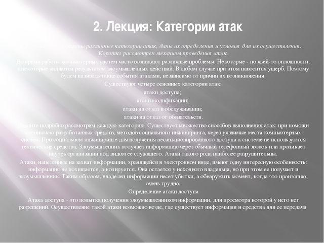 2. Лекция: Категории атак В лекции рассмотрены различные категории атак, даны...