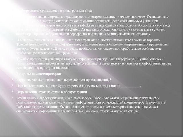 Информация, хранящаяся в электронном виде Модифицировать информацию, хранящую...