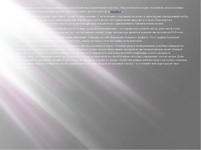 Существуют атаки DoS, нацеленные непосредственно на компьютерную систему. Они...