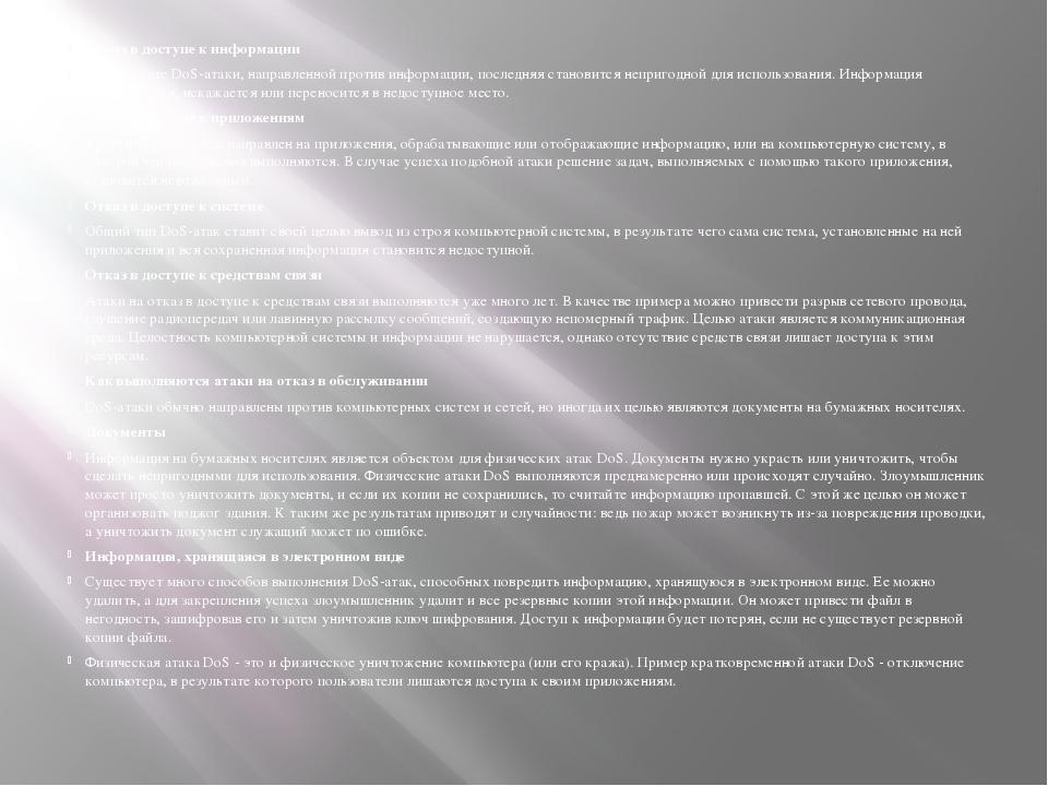 Отказ в доступе к информации В результате DoS-атаки, направленной против инфо...