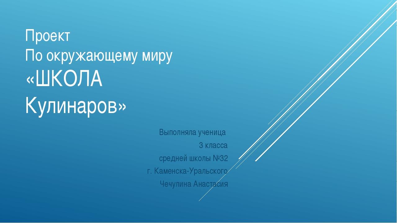 Проект По окружающему миру «ШКОЛА Кулинаров» Выполняла ученица 3 класса средн...