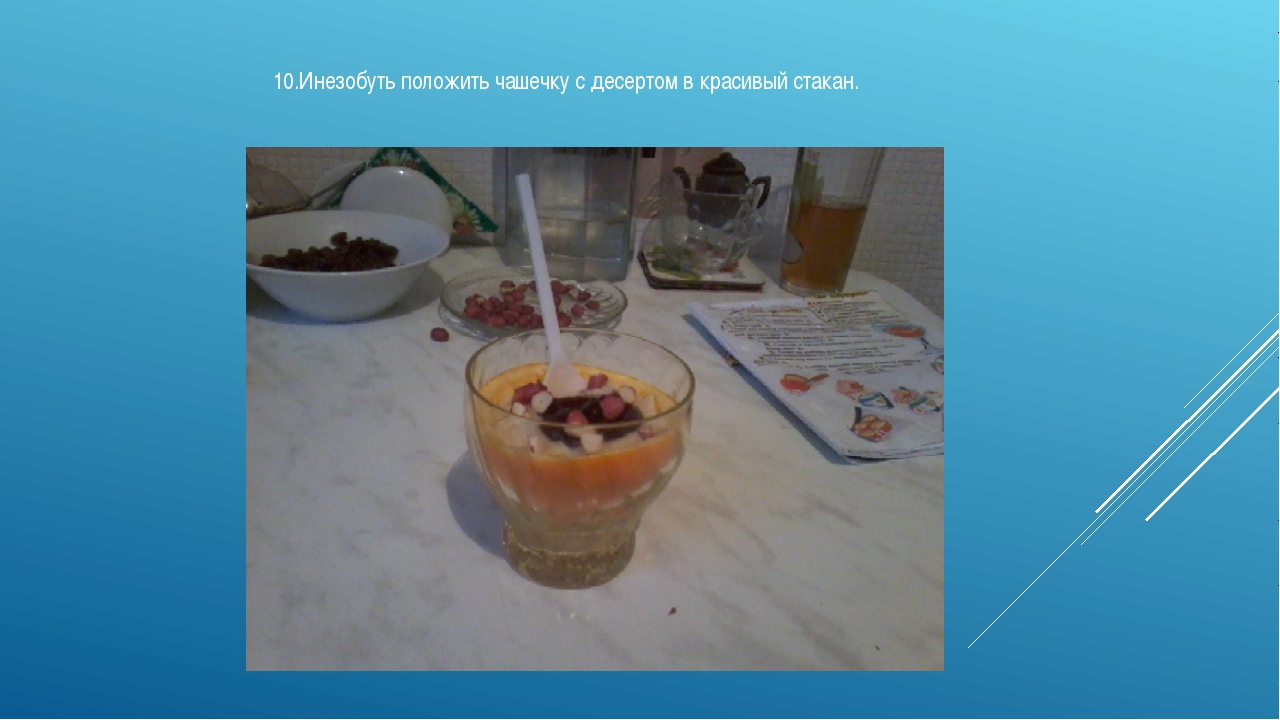 10.Инезобуть положить чашечку с десертом в красивый стакан.