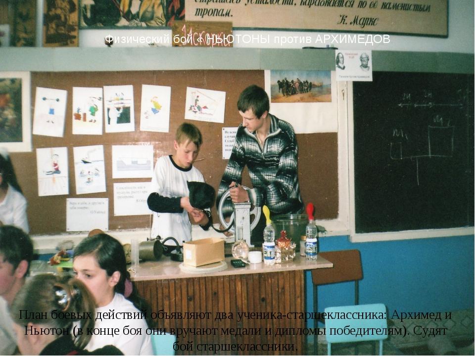 План боевых действий объявляют два ученика-старшеклассника: Архимед и Ньютон...