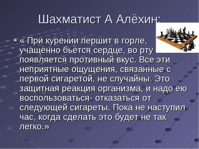 Шахматист А Алёхин: « При курении першит в горле, учащённо бьётся сердце, во...