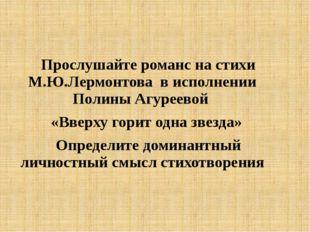 Прослушайте романс на стихи М.Ю.Лермонтова в исполнении Полины Агуреевой «Вве
