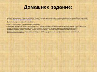 Домашнее задание: изучить теорию на с. 87 (для любителей русского языка - доп
