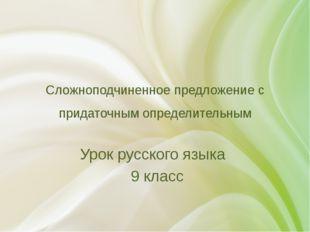 Сложноподчиненное предложение с придаточным определительным Урок русского язы