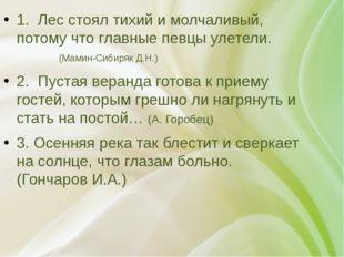 1. Лес стоял тихий и молчаливый, потому что главные певцы улетели. (Мамин-Сиб