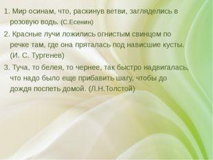 1. Мир осинам, что, раскинув ветви, загляделись в розовую водь. (С.Есенин) 2.