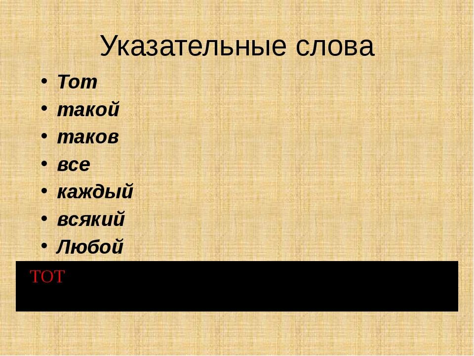 Указательные слова Тот такой таков  все каждый всякий Любой Тот язык, котор...