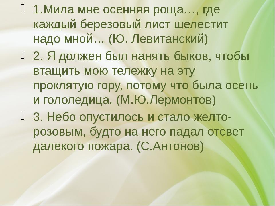 1.Мила мне осенняя роща…, где каждый березовый лист шелестит надо мной… (Ю....