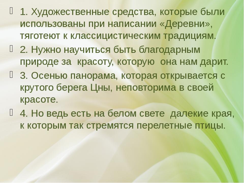 1. Художественные средства, которые были использованы при написании «Деревни...