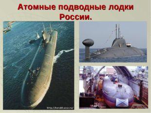 Атомные подводные лодки России.