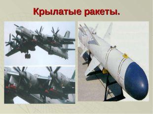 Крылатые ракеты.