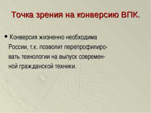 Точка зрения на конверсию ВПК. Конверсия жизненно необходима России, т.к. поз