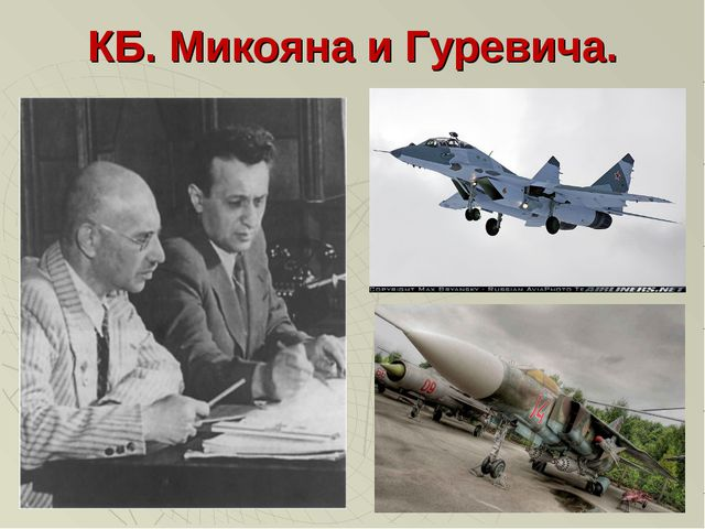 КБ. Микояна и Гуревича.