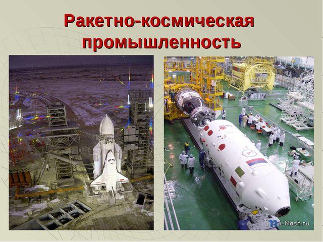 Ракетно-космическая промышленность