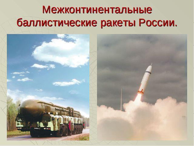 Межконтинентальные баллистические ракеты России.
