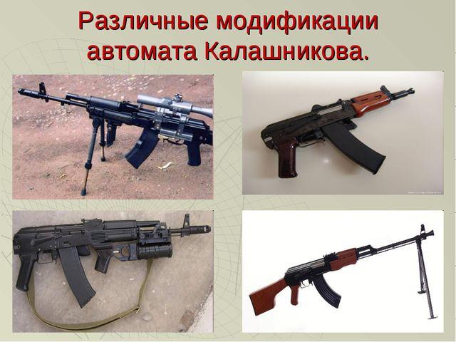Различные модификации автомата Калашникова.