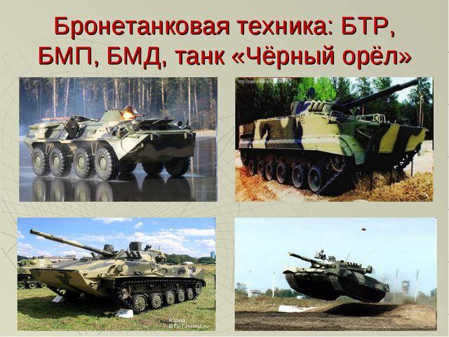 Бронетанковая техника: БТР, БМП, БМД, танк «Чёрный орёл»