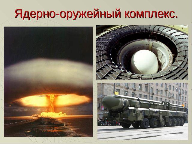 Ядерно-оружейный комплекс.