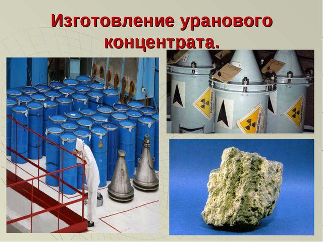 Изготовление уранового концентрата.