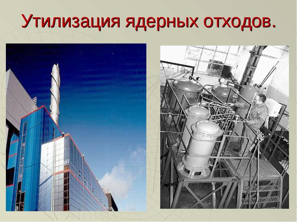 Утилизация ядерных отходов.