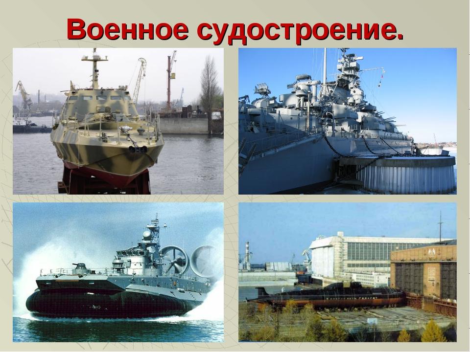 Военное судостроение.