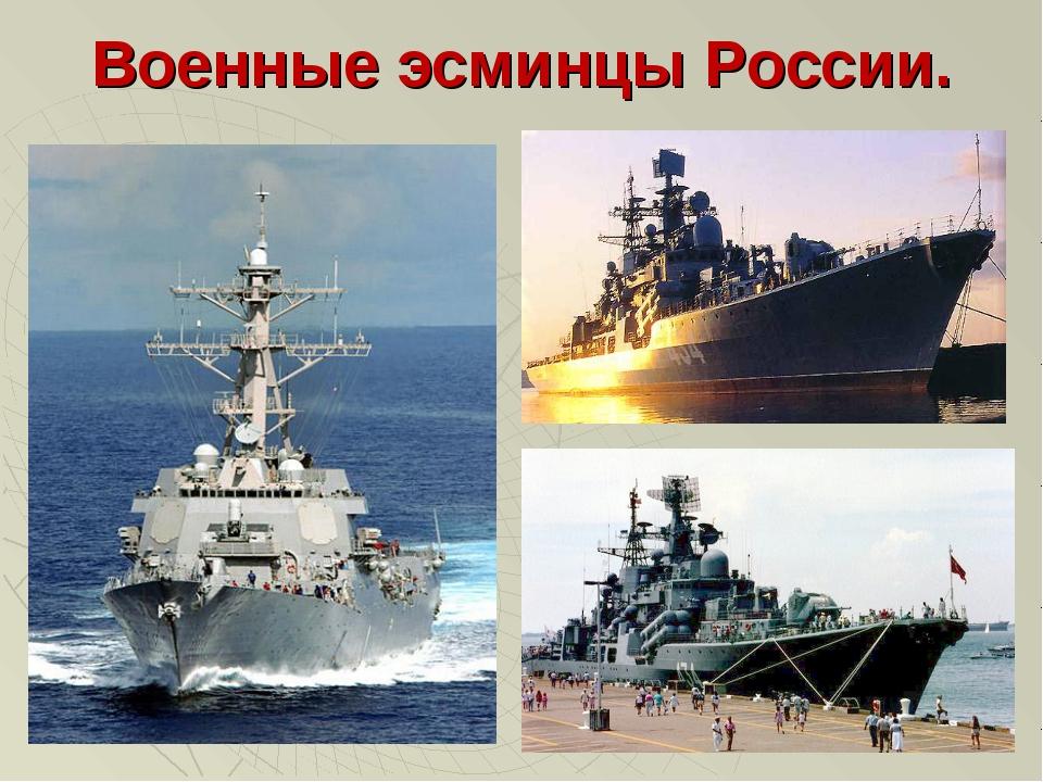 Военные эсминцы России.