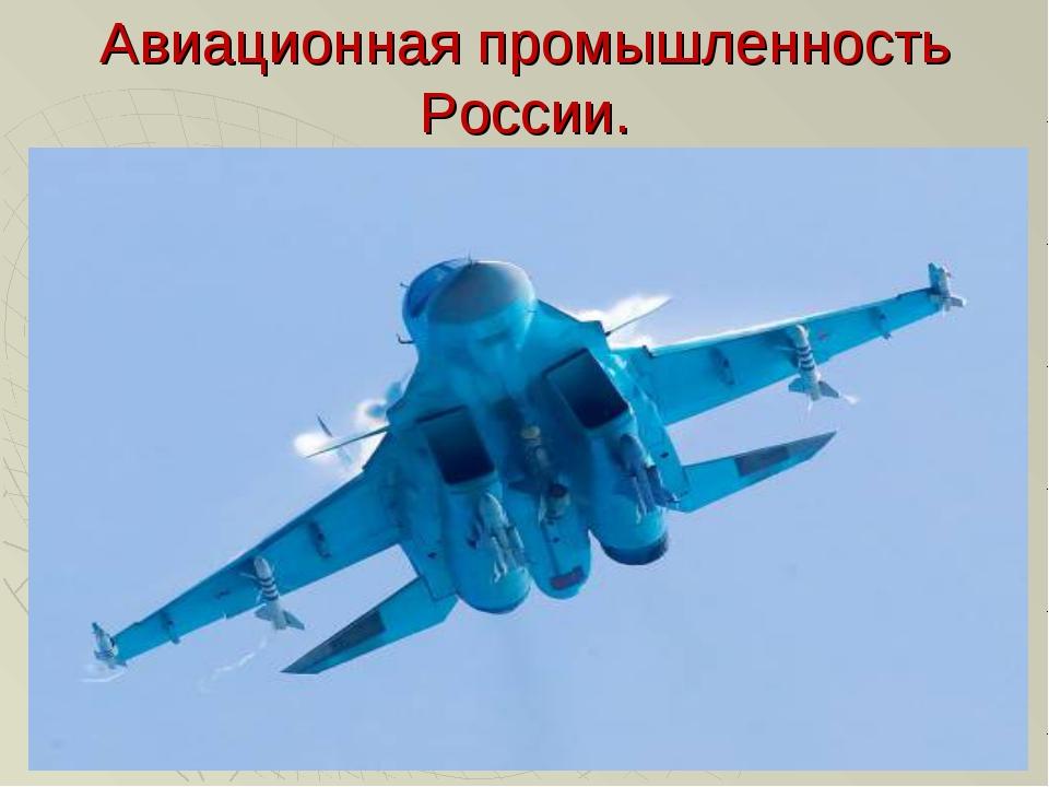Авиационная промышленность России.
