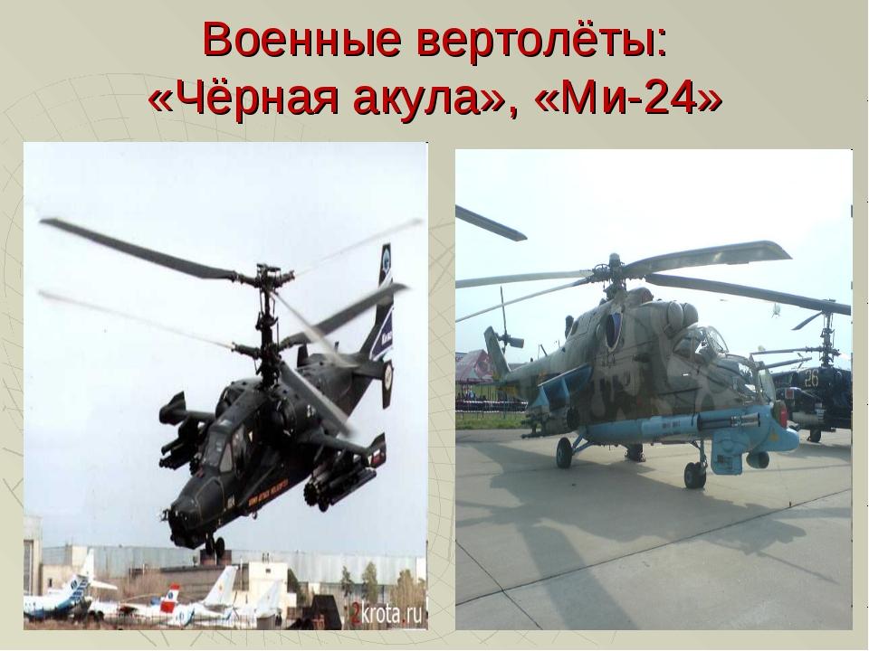 Военные вертолёты: «Чёрная акула», «Ми-24»