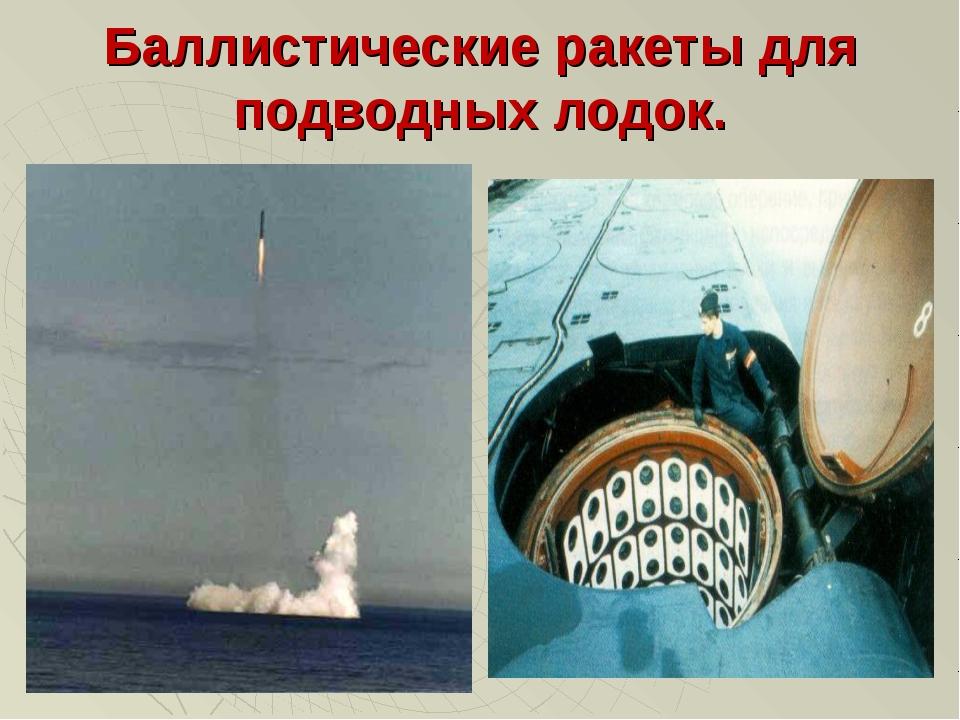 Баллистические ракеты для подводных лодок.