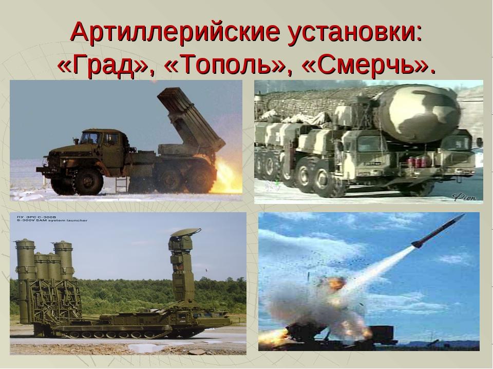 Артиллерийские установки: «Град», «Тополь», «Смерчь».