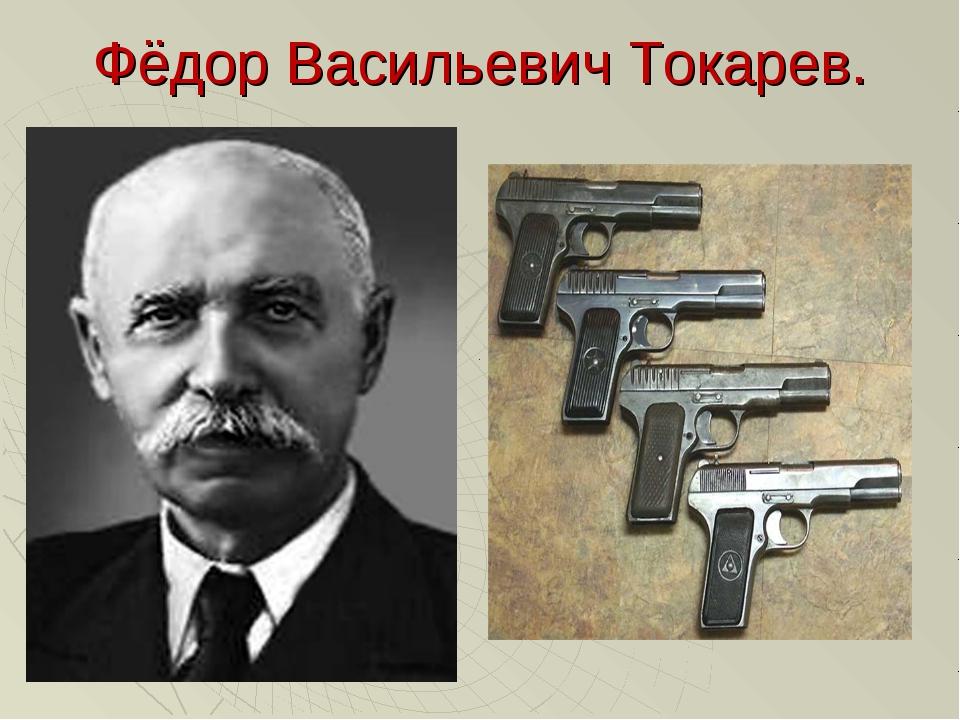 Фёдор Васильевич Токарев.